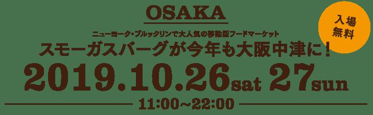 入場無料!スモーガスバーグが今年も大阪中津に!2019.10.26sat-27sun 11:00-22:00