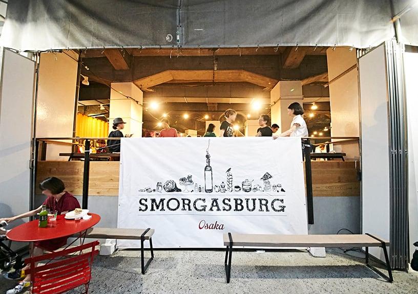 スモーガスバーグ