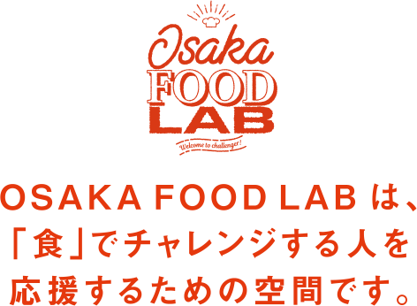 OSAKA FOOD LABは、「食」でチャレンジする人を応援するための空間です。